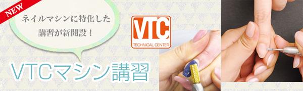 新講習[VTCマシン講習]
