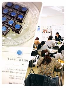 ネイルサロン衛生管理士講習 @ シェリーネイルアカデミー | 大阪市 | 大阪府 | 日本