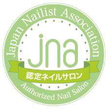 当サロンは、JNA日本ネイリスト協会認定サロンです。