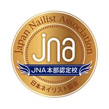 当ネイルスクールは、JNA日本ネイリスト協会認定校です。